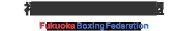 福岡県ボクシング連盟